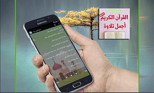 gambar aplikasi quran
