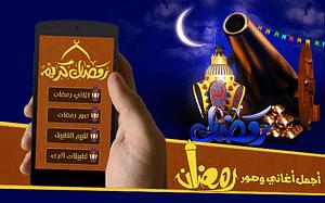 gambar-aplikasi-yang-membantu-meningkatkan-ibadah-ramadhan